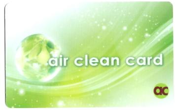 空気清浄カード